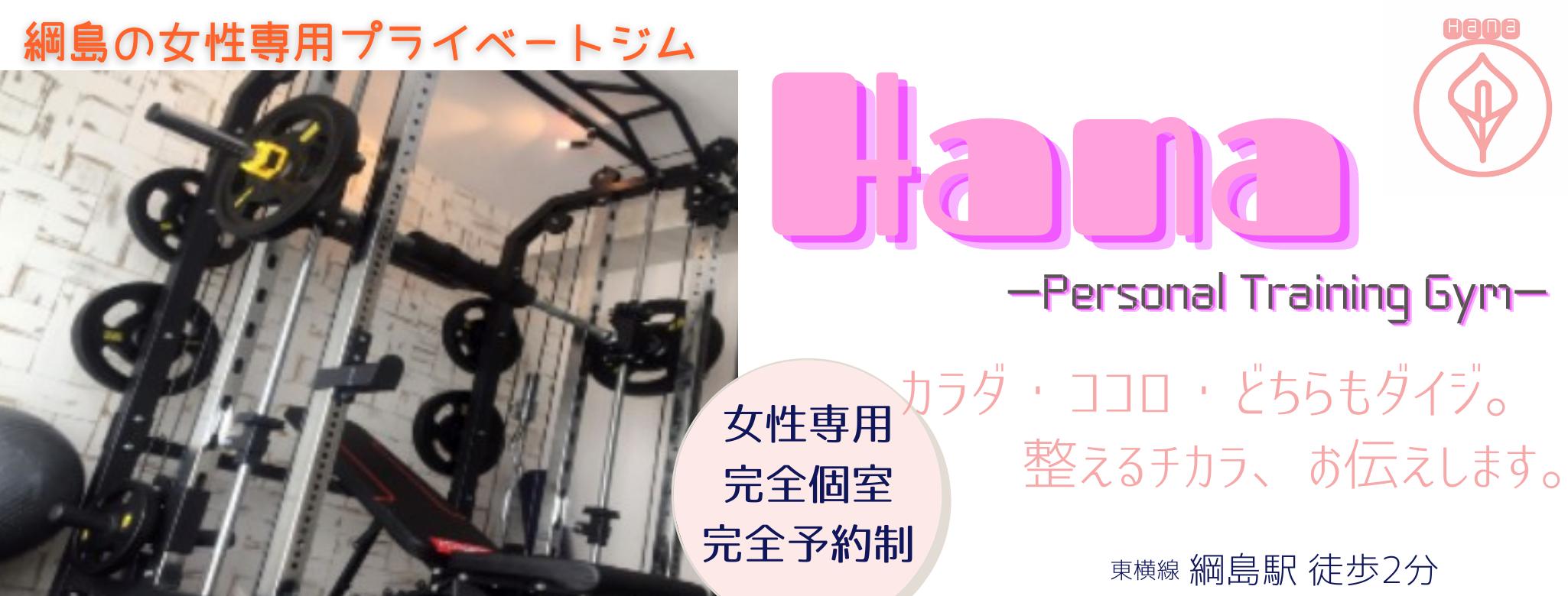 Hana top